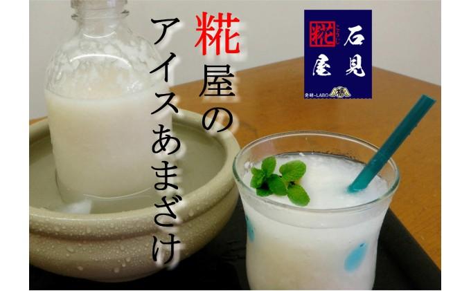 石見糀屋 あまざけと塩こうじ(2014年からのお馴染みセット)