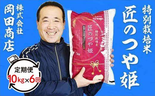 【令和2年産】特別栽培米「匠のつや姫」(10kg×6回コース)