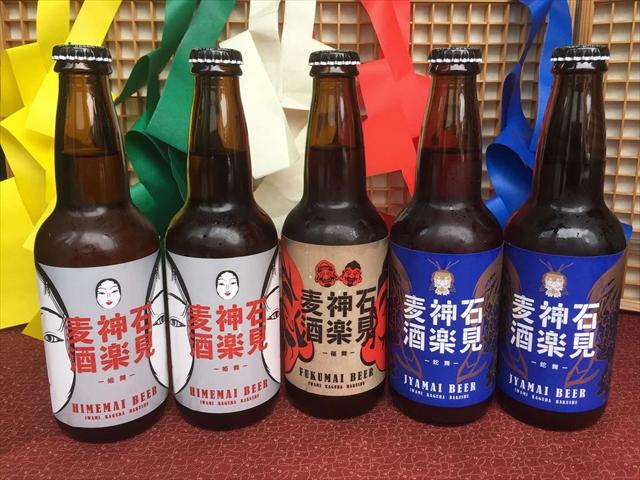 浜田市と石見地方の素材が詰まった地ビールです。 石見神楽麦酒 5本入