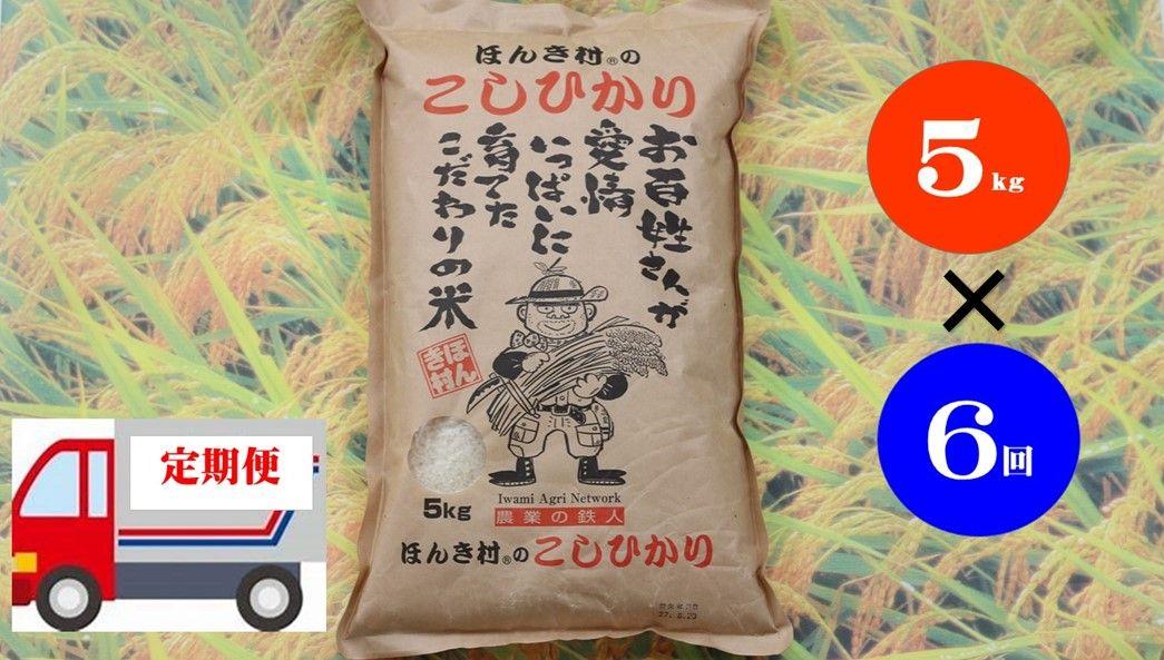 【令和2年産】ほんき村のこしひかり 30kg(5kg×6回コース)