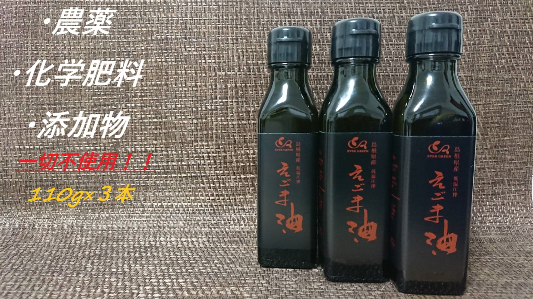 【えごま油】浜田市産 3本 ☆農薬・化学肥料・添加物等一切不使用