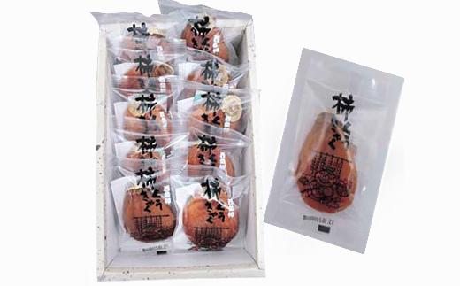 【先行予約】柿くうきゃく(あんぽ柿)10個入り
