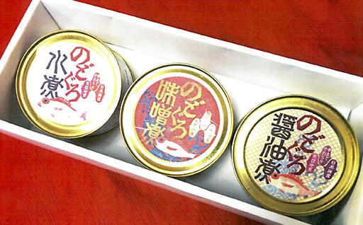 のどぐろ缶詰セット 水煮・醤油煮・味噌煮(化粧箱入り)【シーライフ】