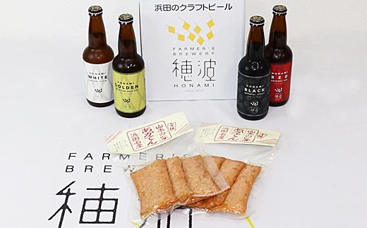 浜田のクラフトビールと「あかてん」セット