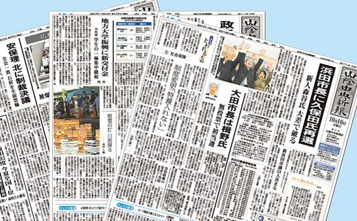 山陰中央新報(西部版)3カ月購読プラン