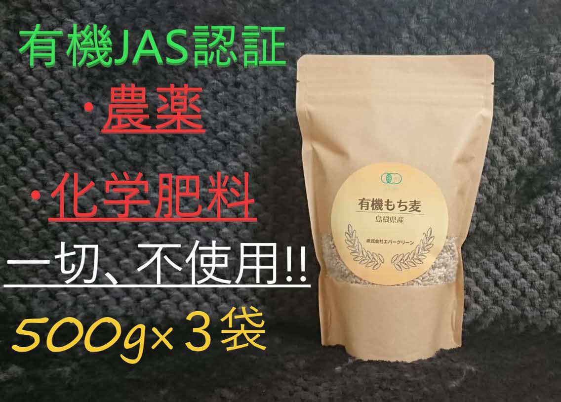 有機JAS認証 島根県産 有機もち麦 500g×3 1.5kg