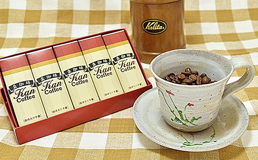 ヨシタケコーヒーの羊かん「羹珈琲」とコーヒーカップ・ソーサーのセット