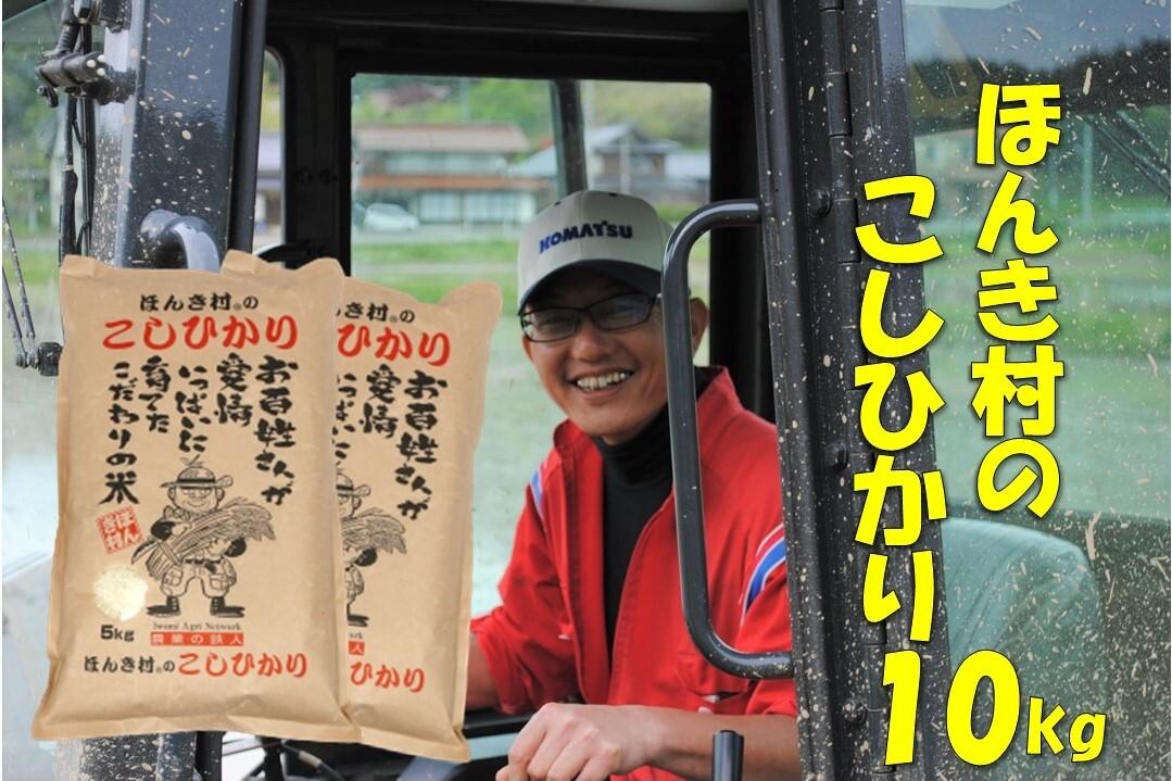 【令和3年産新米発送】ほんき村のこしひかり(10kg)