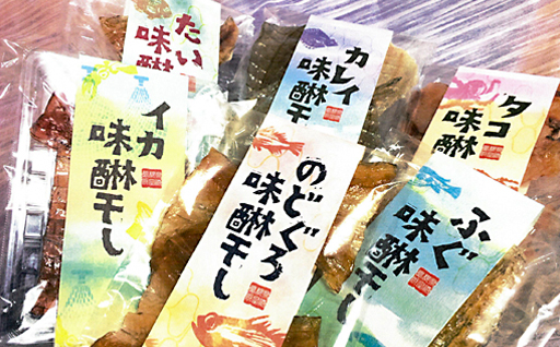 浜田港味醂干し便り6種セット【シーライフ】