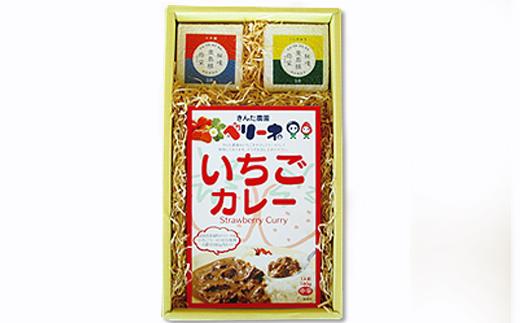 浜田自慢のいちごを使用したカレーとお米食べ比べセット