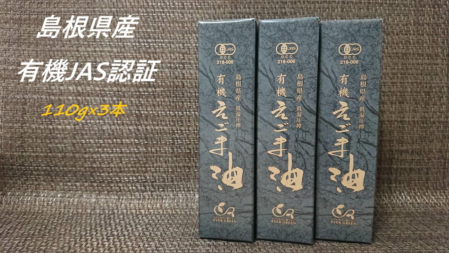 【えごま油】浜田市旭町産 3本個包装 ☆有機JAS認証