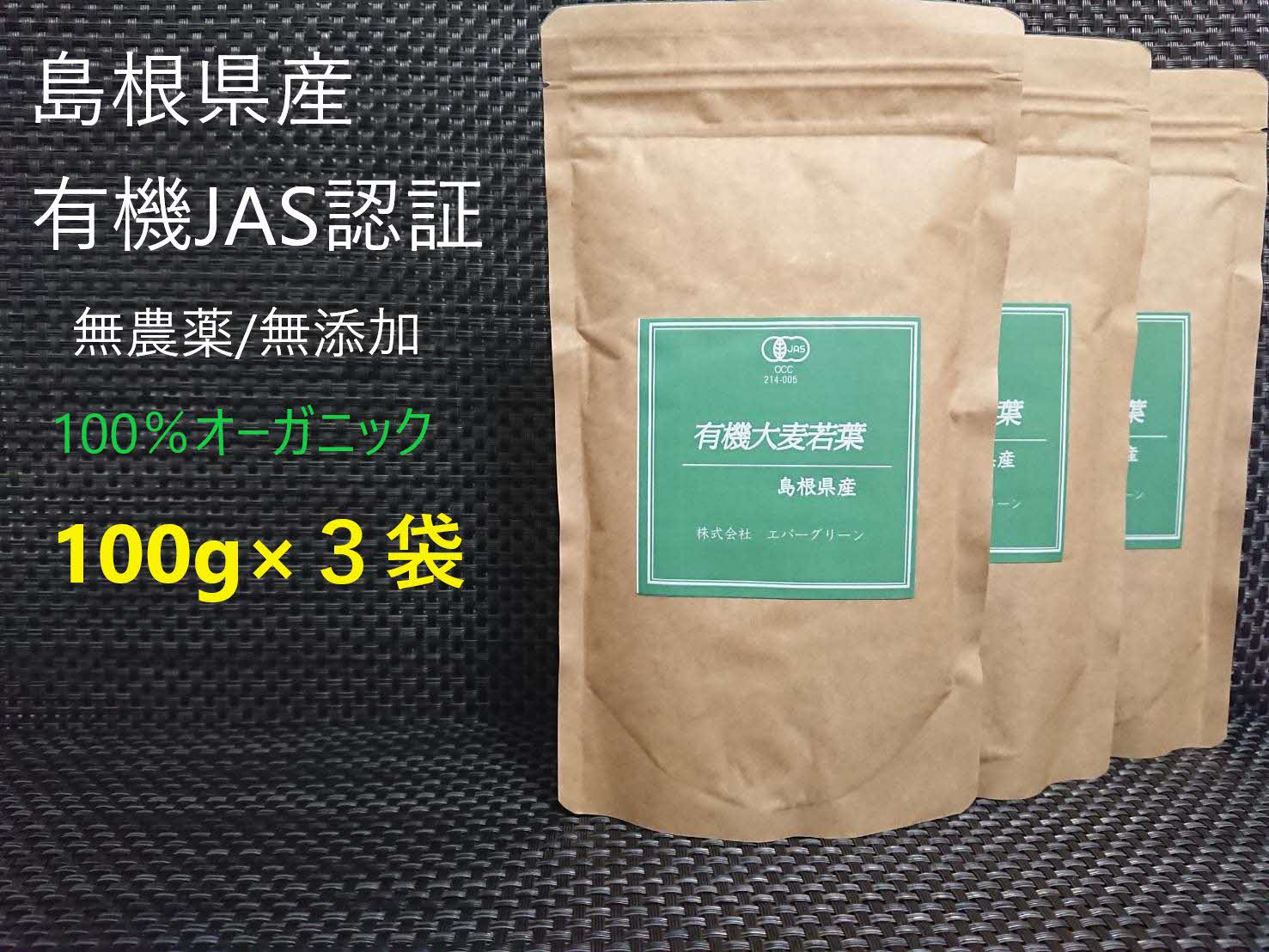 島根県産 有機大麦若葉パウダー 100g×3袋