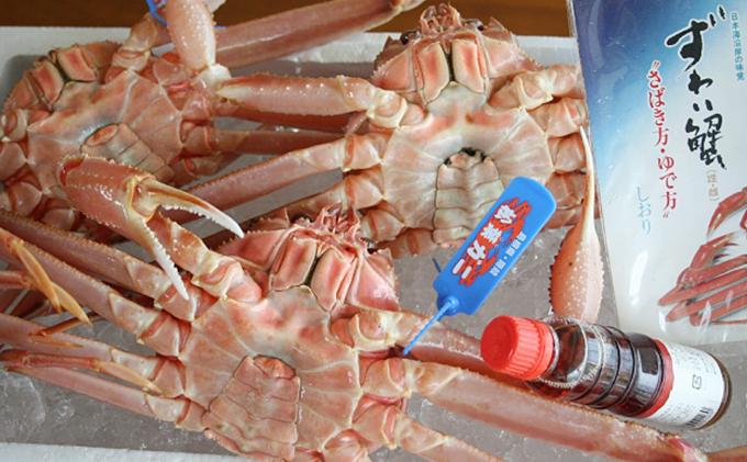 【先行予約】活きたままお届け。活け込み本松葉蟹(タグ付き)Bセット