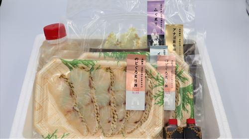山陰浜田 シーライフ ノドグロ炙り丼他、老舗料亭のプロの味がご家庭で楽しめるセット【シーライフ】