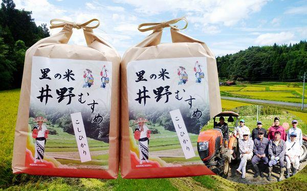【令和3年新米予約】「里の米 井野むすめ」こしひかり(10Kg)