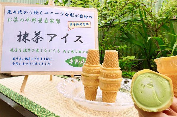 平野屋自家製「抹茶アイス」