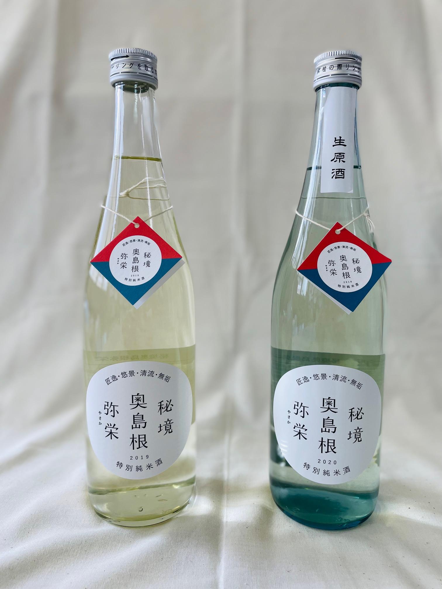 特別純米酒「秘境奥島根弥栄」 生原酒・火入酒 飲み比べセット 720ml2本