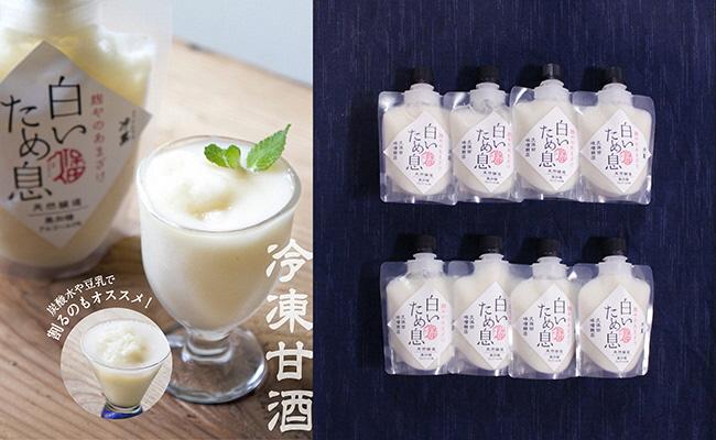 新食感で人気!無添加冷凍甘酒<白いため息>8本セット