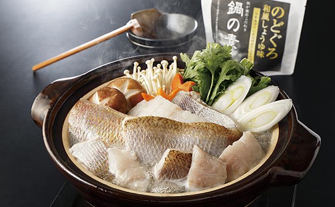 のどぐろスープでのどぐろと浜田港の旬の魚を味わう「浜のごちそう鍋」【シーライフ】