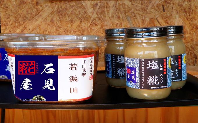 石見糀屋 無添加杉樽仕込米味噌「若浜田2年熟成」と完熟塩麹のセット3×3