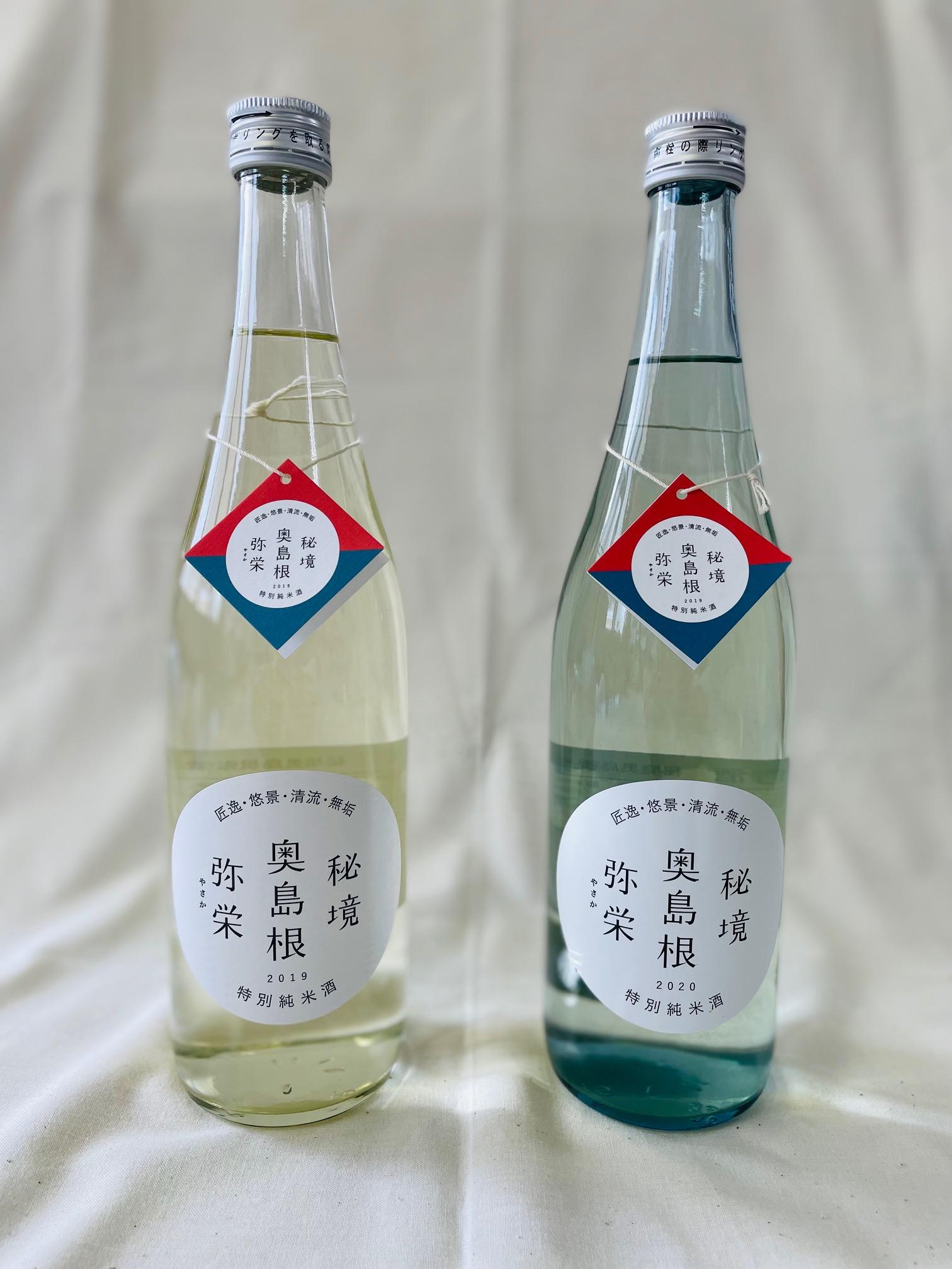 特別純米酒「秘境奥島根弥栄」 ビンテージ 飲み比べセット 720ml2本