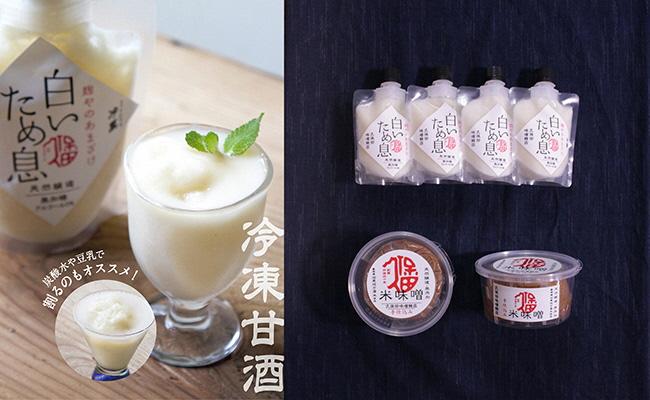 無添加樽仕込み! 百年米味噌と冷凍甘酒<白いため息>セット