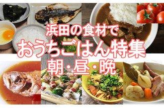 浜田の食材で「おうちごはん」朝・昼・晩