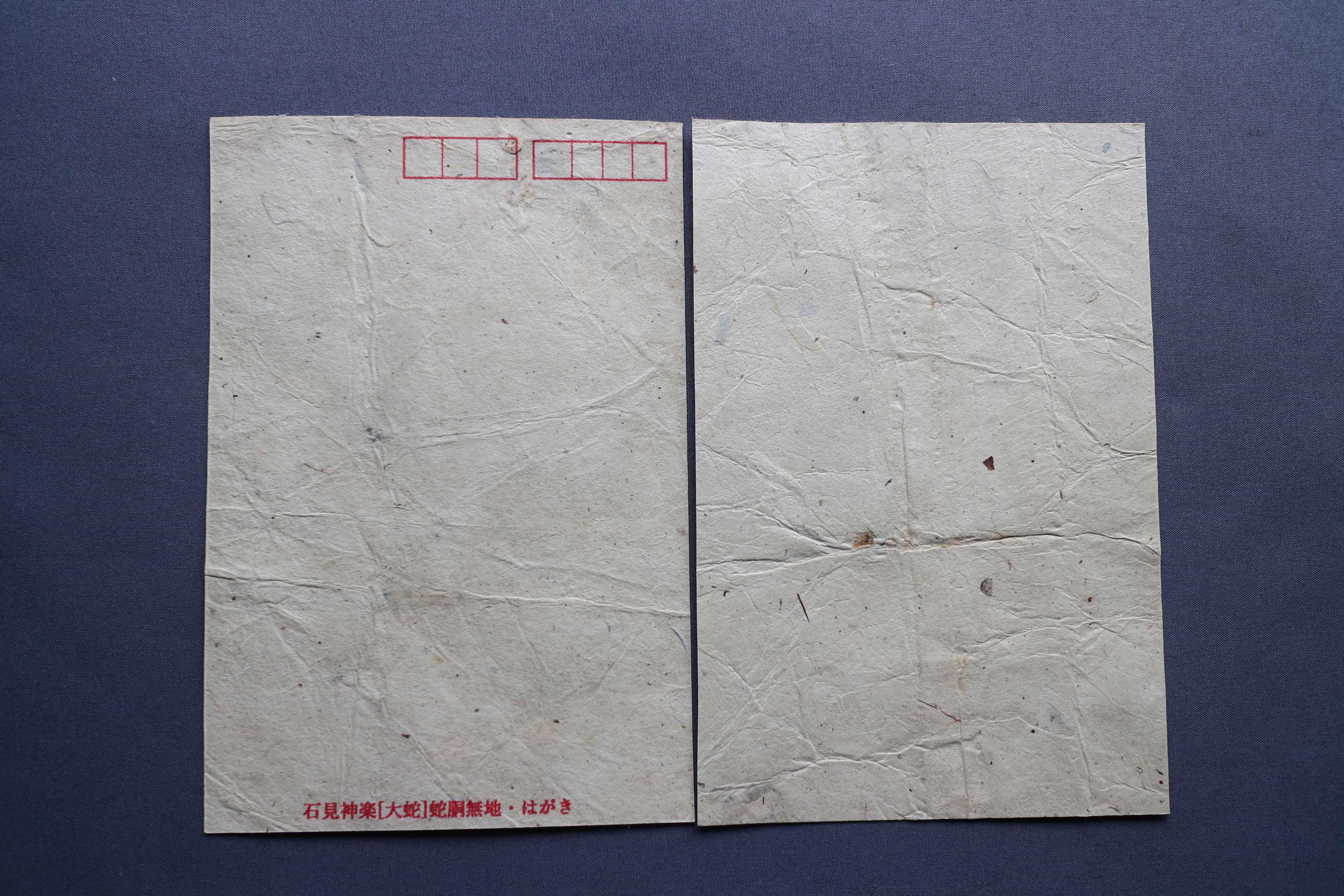 「日本遺産」外ノ浦/石見神楽の関連葉書 (柄葉書9枚、無地葉書7枚)