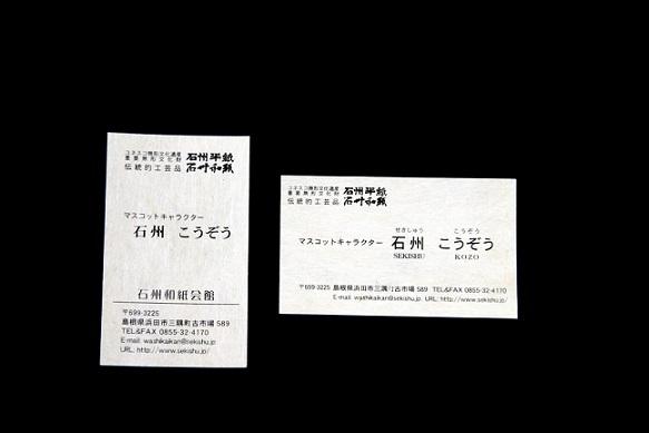 石州和紙オリジナル名刺作成サービス