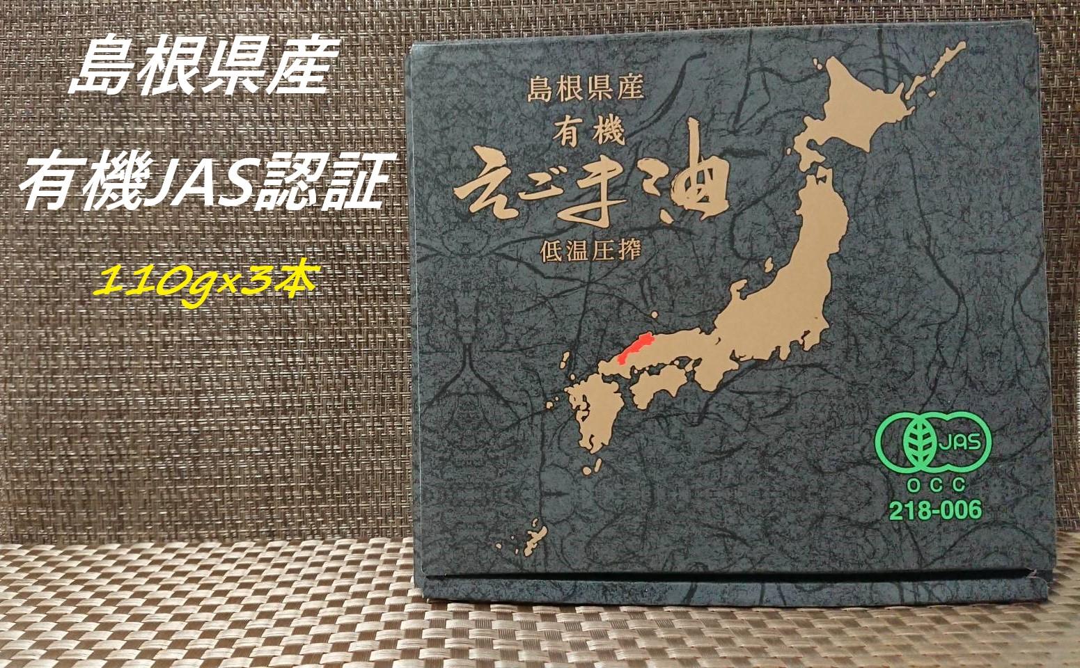 【えごま油】浜田市旭町産 3本 ☆有機JAS認証