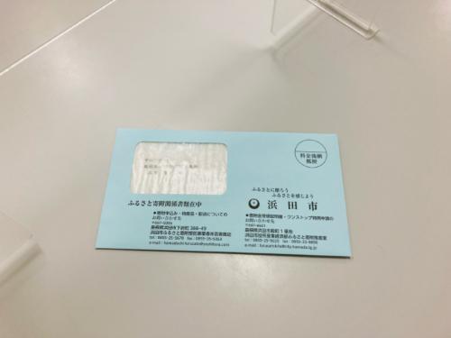 浜田市ふるさと納税特設サイト『認証キー』を発送しました!