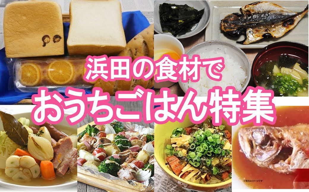 浜田の食材で「おうちごはん」