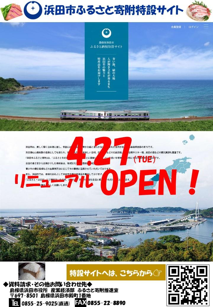 浜田市ふるさと納税特設サイトのリニューアル