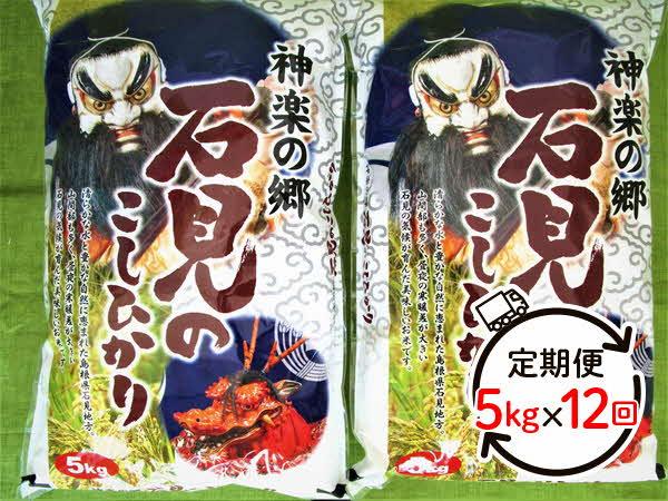 【令和2年産】神楽の郷 石見のこしひかり 1年分(5kg×12回コース)